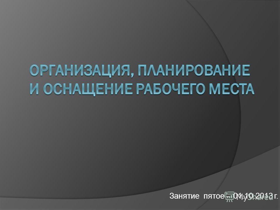 Занятие пятое - 01.10.2013 г.