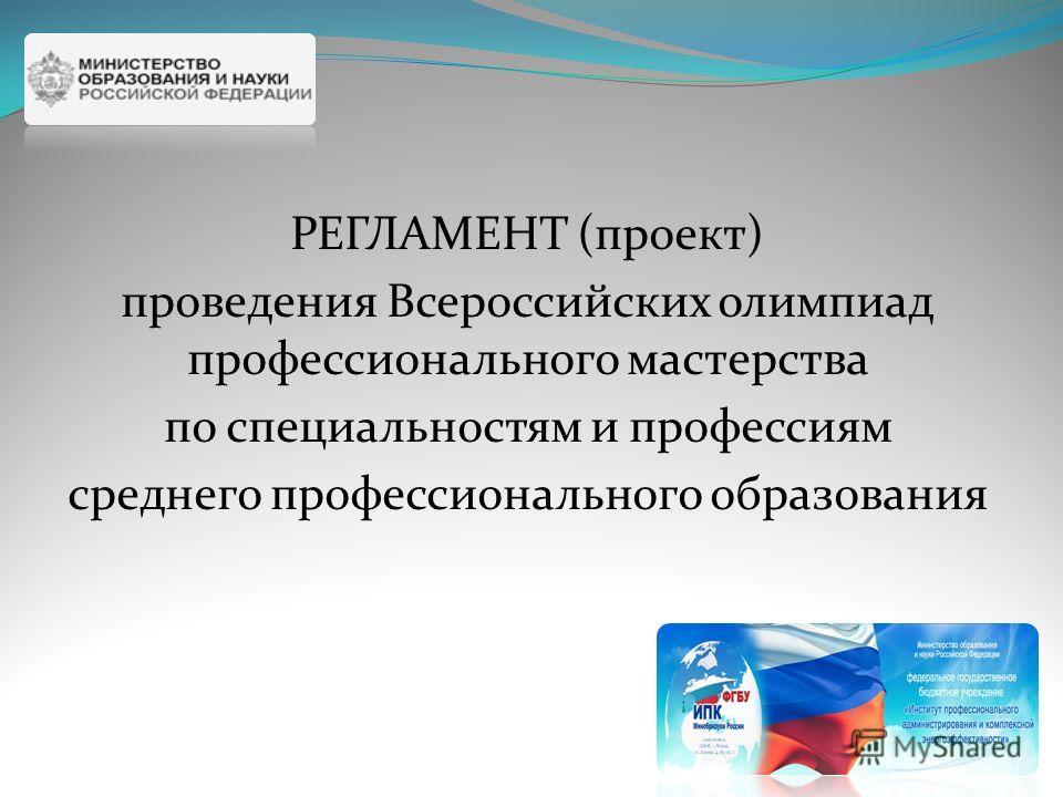 РЕГЛАМЕНТ (проект) проведения Всероссийских олимпиад профессионального мастерства по специальностям и профессиям среднего профессионального образования