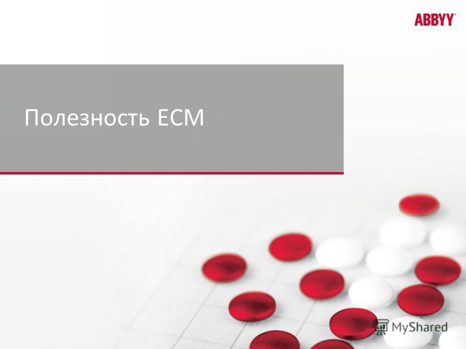 Полезность ECM