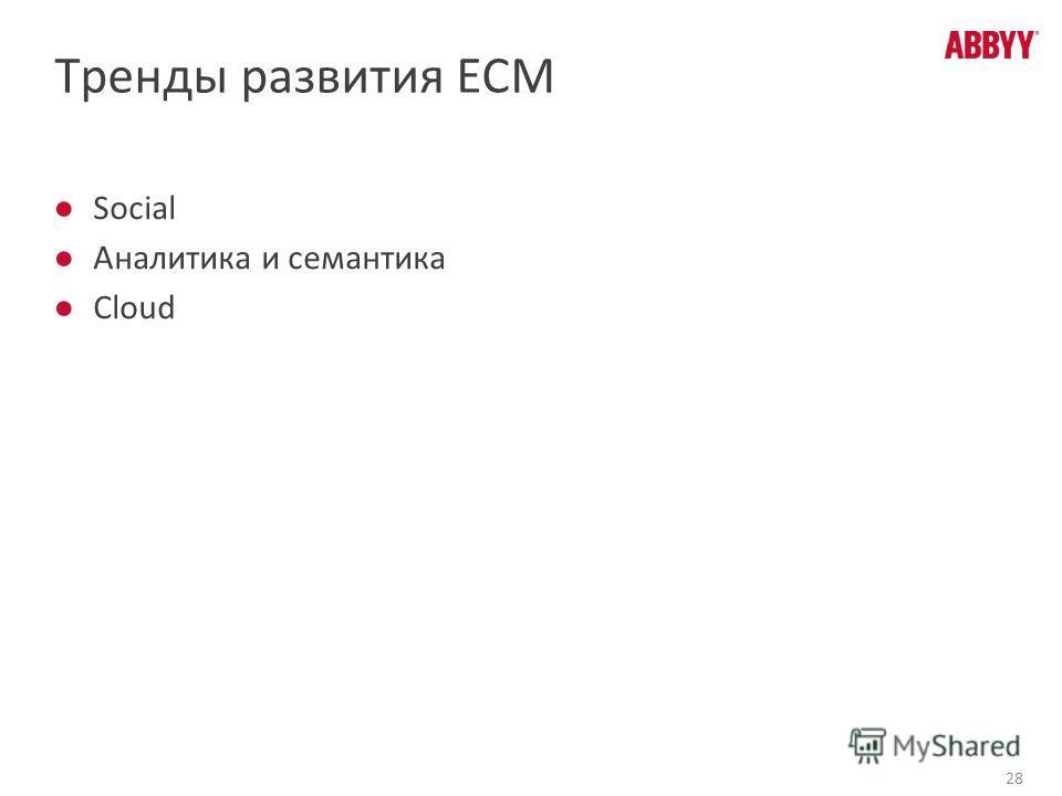 28 Тренды развития ECM Social Аналитика и семантика Cloud