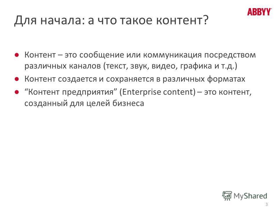 3 Для начала: а что такое контент? Контент – это сообщение или коммуникация посредством различных каналов (текст, звук, видео, графика и т.д.) Контент создается и сохраняется в различных форматах Контент предприятия (Enterprise content) – это контент