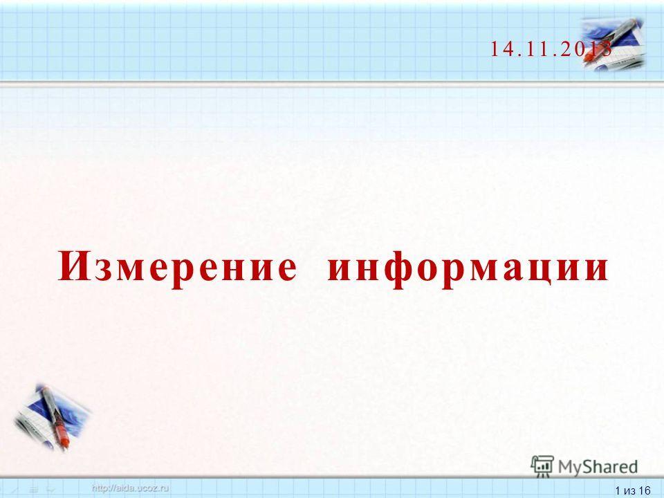 1 из 16 Измерение информации 14.11.2013