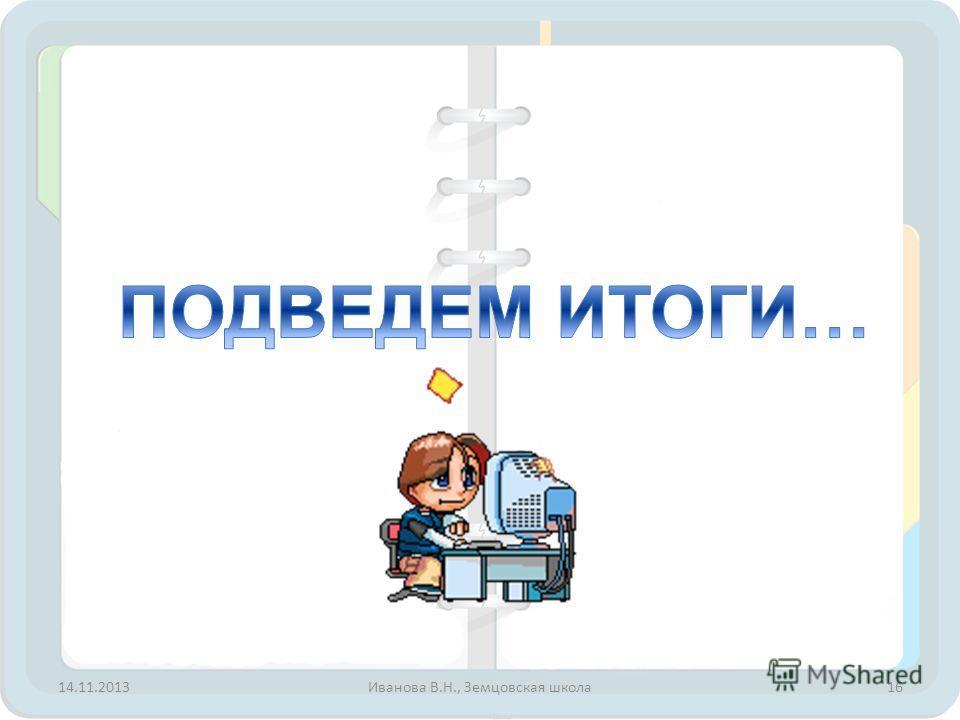 14.11.2013Иванова В.Н., Земцовская школа16