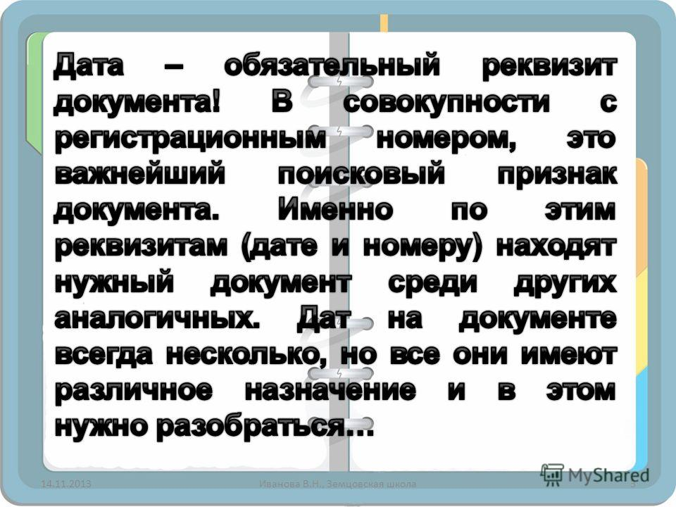 14.11.2013Иванова В.Н., Земцовская школа3
