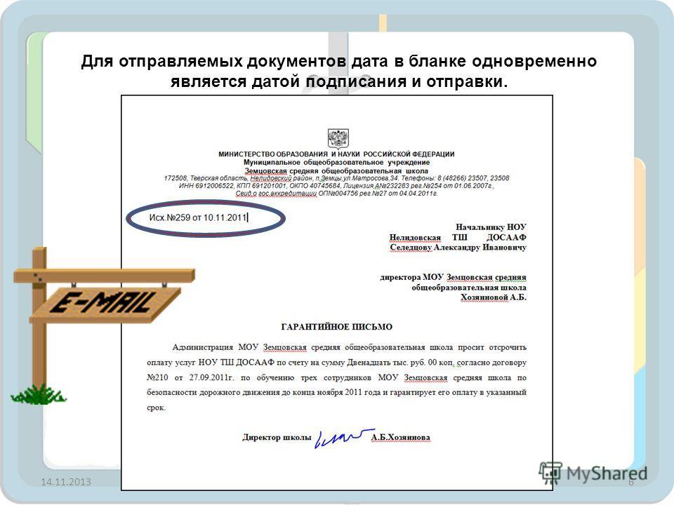 14.11.2013Иванова В.Н., Земцовская школа6 Для отправляемых документов дата в бланке одновременно является датой подписания и отправки.