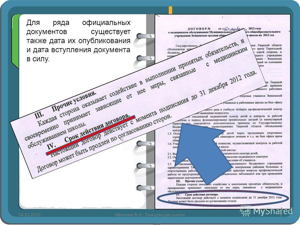 14.11.2013Иванова В.Н., Земцовская школа9 Для ряда официальных документов существует также дата их опубликования и дата вступления документа в силу.