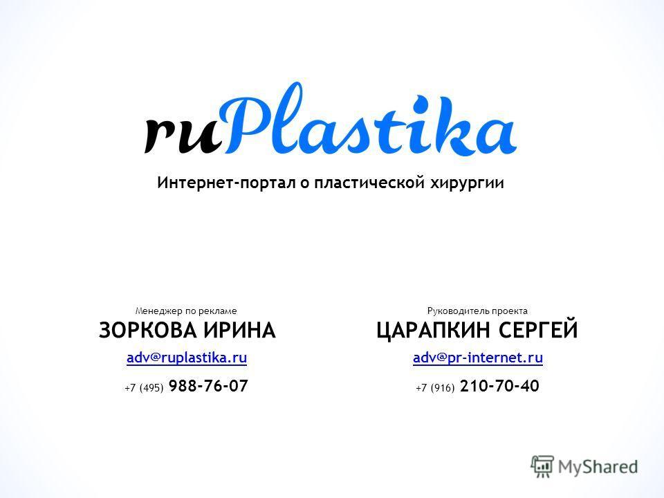 Интернет-портал о пластической хирургии Менеджер по рекламе ЗОРКОВА ИРИНА adv@ruplastika.ru +7 (495) 988-76-07 Руководитель проекта ЦАРАПКИН СЕРГЕЙ adv@pr-internet.ru +7 (916) 210-70-40