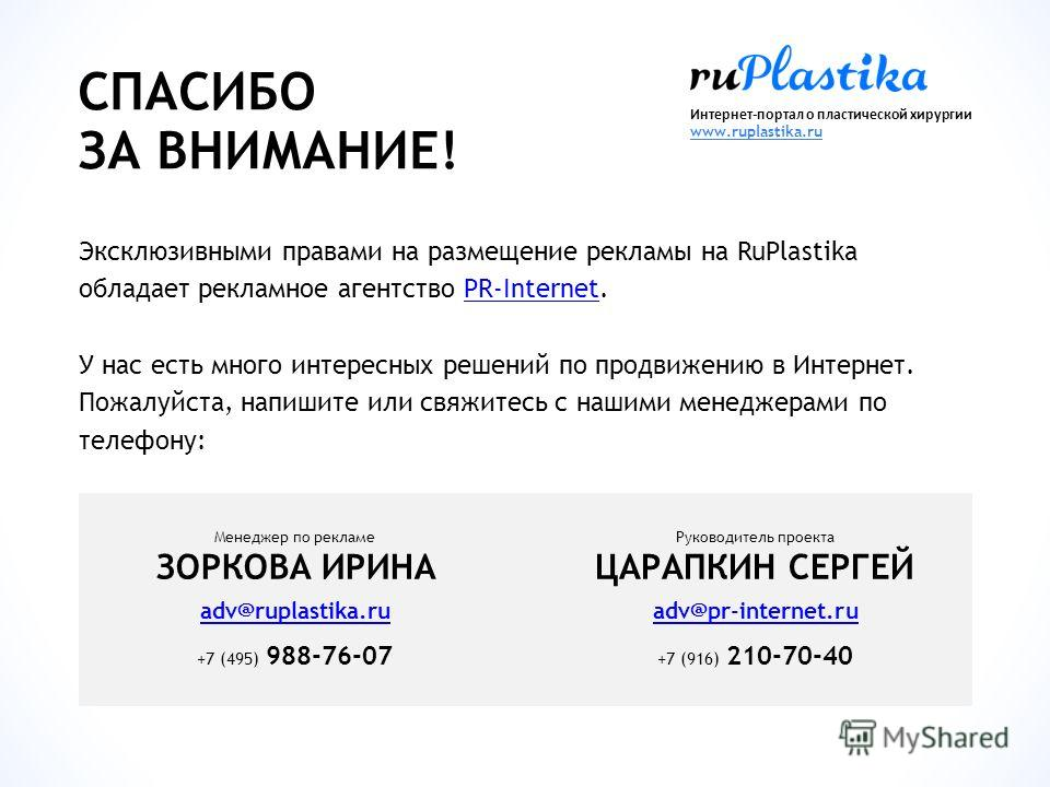 Интернет-портал о пластической хирургии www.ruplastika.ru СПАСИБО ЗА ВНИМАНИЕ! Эксклюзивными правами на размещение рекламы на RuPlastika обладает рекламное агентство PR-Internet.PR-Internet У нас есть много интересных решений по продвижению в Интерне