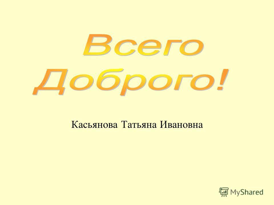 Касьянова Татьяна Ивановна