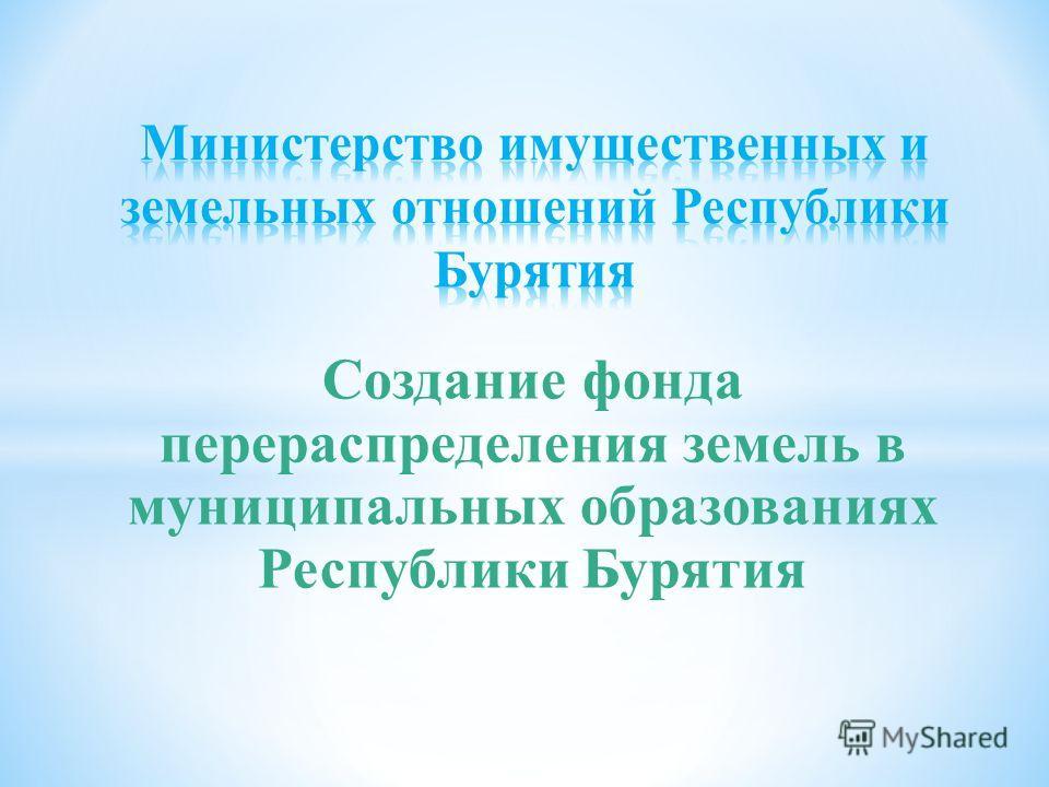 Создание фонда перераспределения земель в муниципальных образованиях Республики Бурятия