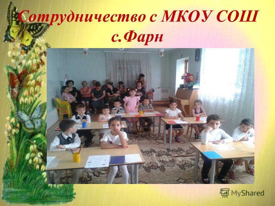 Сотрудничество с МКОУ СОШ с.Фарн