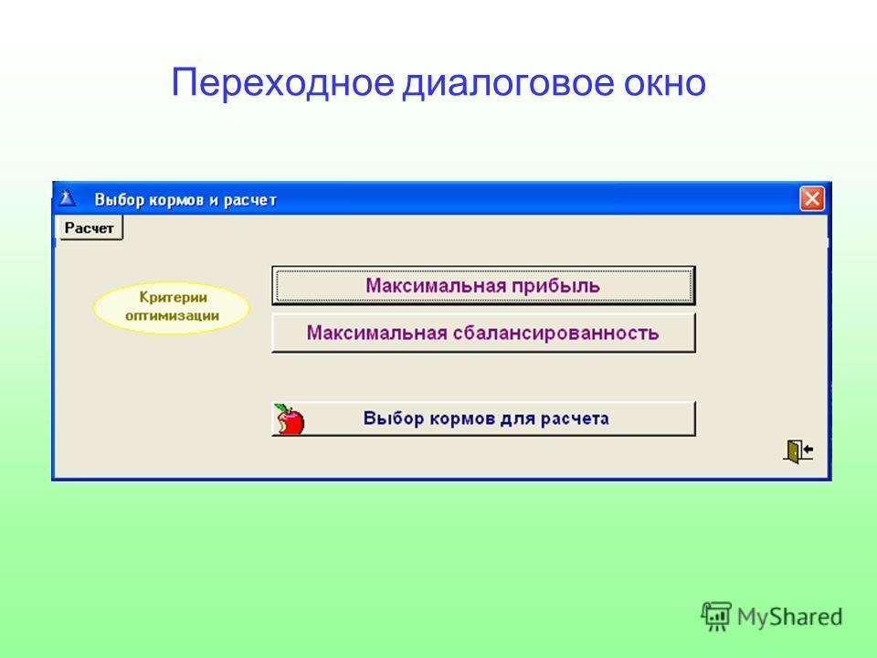 Переходное диалоговое окно