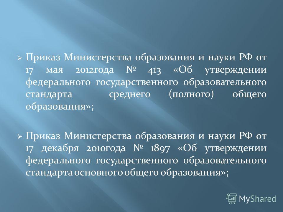 Приказ министерства образования и