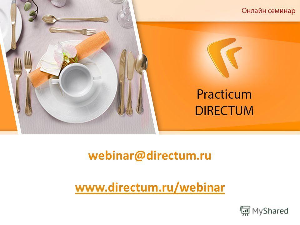 webinar@directum.ru www.directum.ru/webinar