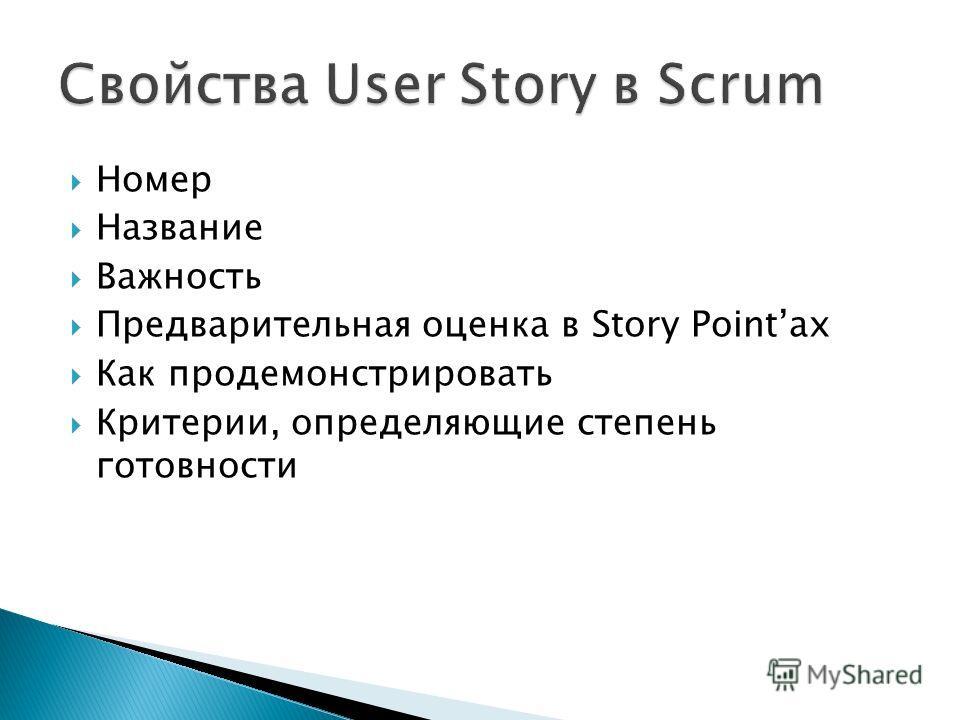 Номер Название Важность Предварительная оценка в Story Pointах Как продемонстрировать Критерии, определяющие степень готовности