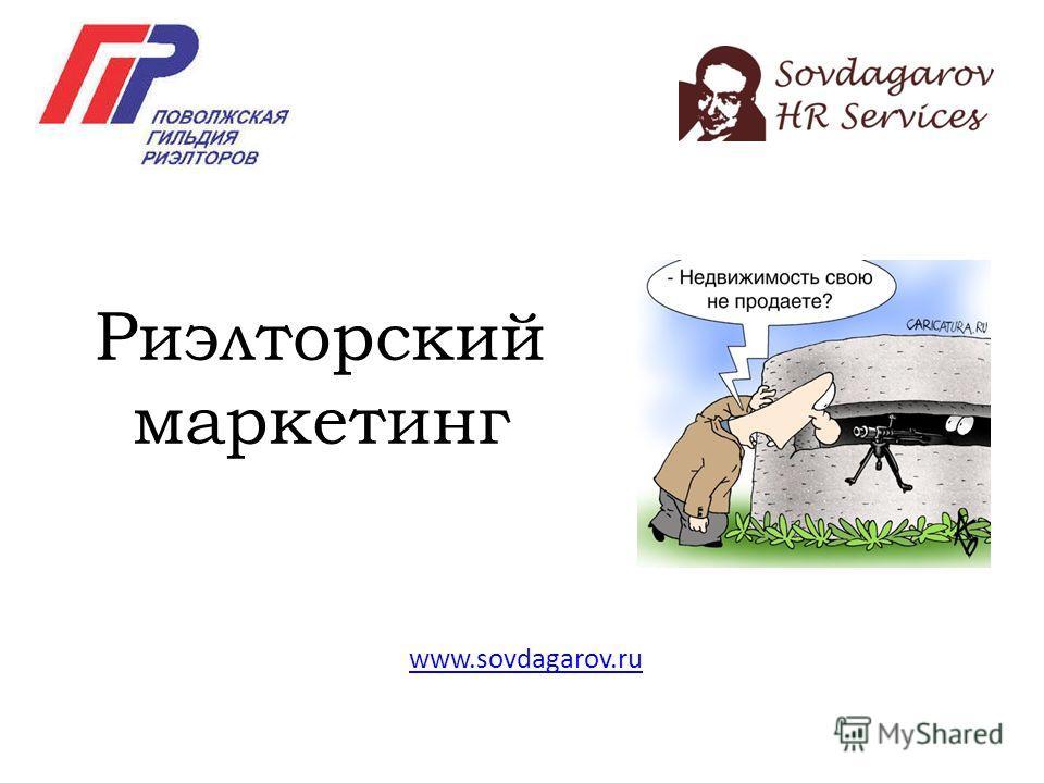 Риэлторский маркетинг www.sovdagarov.ru
