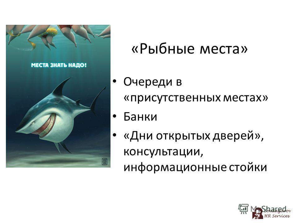 Очереди в «присутственных местах» Банки «Дни открытых дверей», консультации, информационные стойки «Рыбные места»