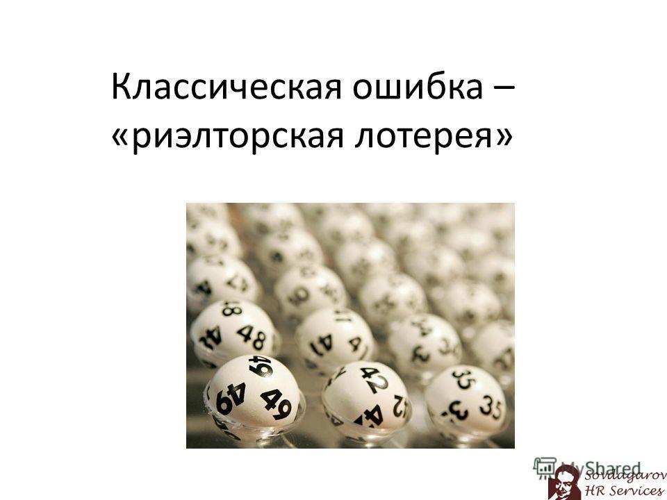 Классическая ошибка – «риэлторская лотерея»