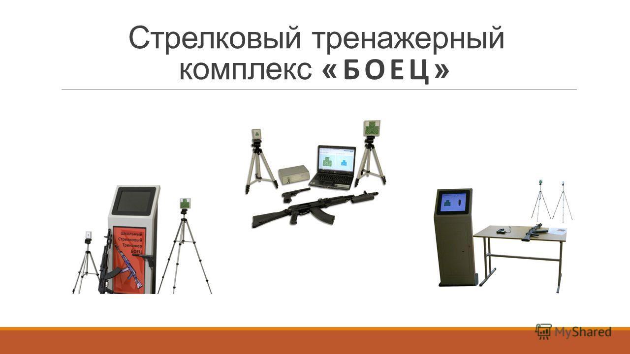 Стрелковый тренажерный комплекс « БОЕЦ »