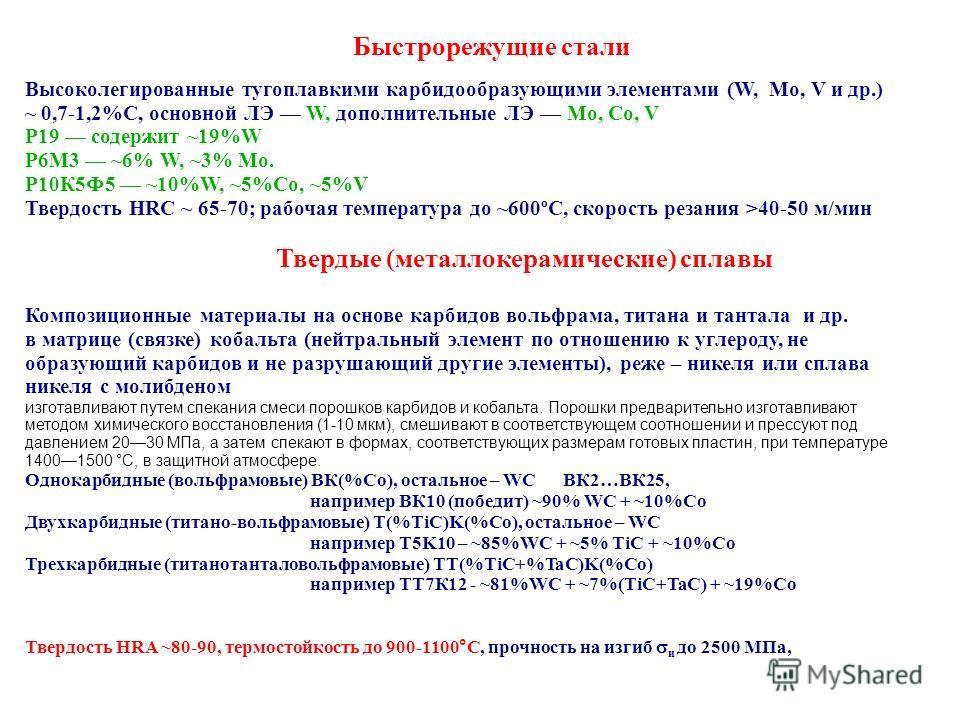 Быстрорежущие стали Высоколегированные тугоплавкими карбидообразующими элементами (W, Mo, V и др.) ~ 0,7-1,2%C, основной ЛЭ W, дополнительные ЛЭ Mo, Co, V Р19 содержит ~19%W Р6М3 ~6% W, ~3% Mo. Р10К5Ф5 ~10%W, ~5%Co, ~5%V Твердость HRC ~ 65-70; рабоча