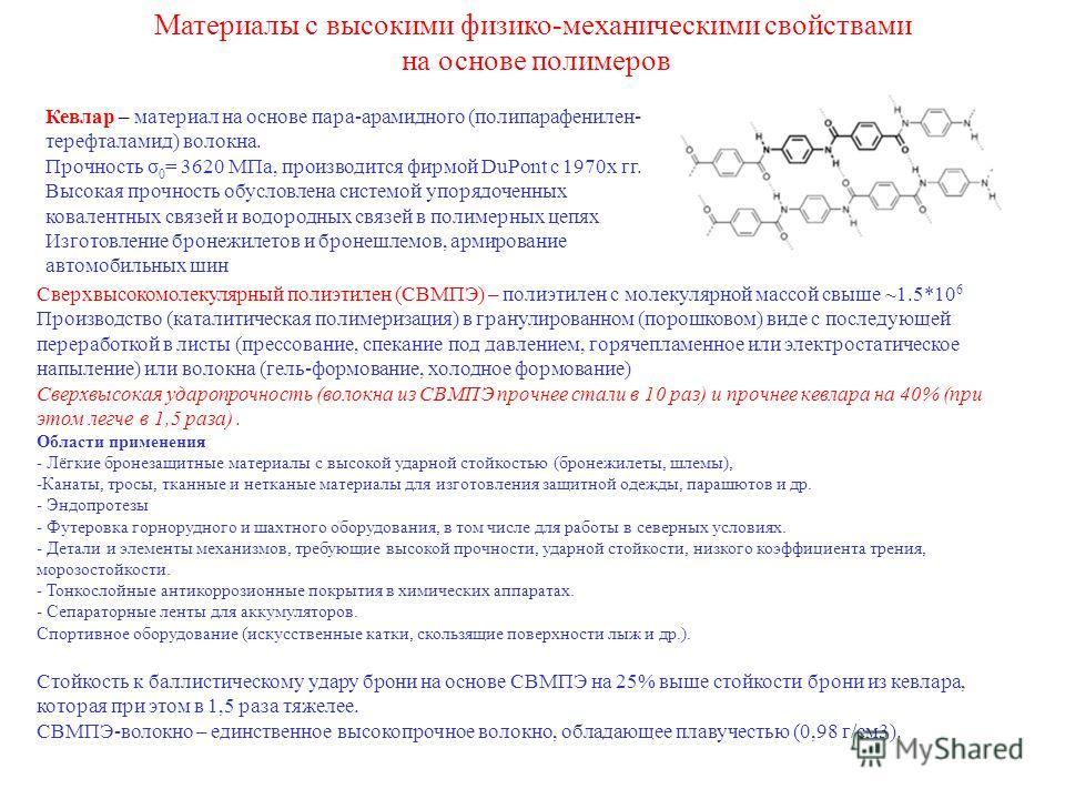 Материалы с высокими физико-механическими свойствами на основе полимеров Сверхвысокомолекулярный полиэтилен (СВМПЭ) – полиэтилен с молекулярной массой свыше ~1.5*10 6 Производство (каталитическая полимеризация) в гранулированном (порошковом) виде с п