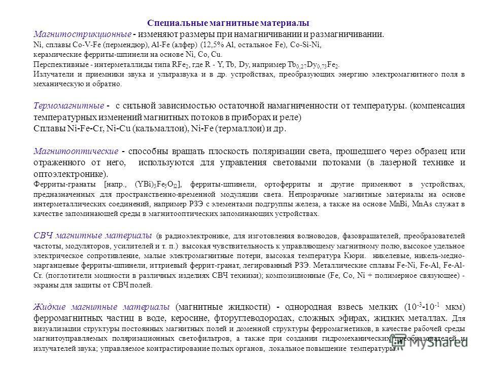 Специальные магнитные материалы Магнитострикционные - изменяют размеры при намагничивании и размагничивании. Ni, сплавы Co-V-Fe (пермендюр), Al-Fe (алфер) (12,5% Аl, остальное Fe), Со-Si-Ni, керамические ферриты-шпинели на основе Ni, Со, Сu. Перспект