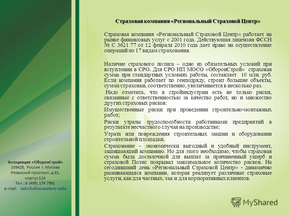 Страховая компания « Региональный Страховой Центр » Страховая компания « Региональный Страховой Центр » работает на рынке финансовых услуг с 2001 года. Действующая лицензия ФССН С 3621 77 от 12 февраля 2010 года дает право на осуществление операций п