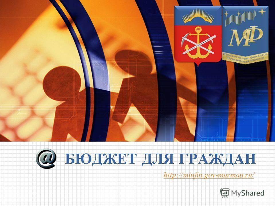 LOGO www.themegallery.com http://minfin.gov-murman.ru/ БЮДЖЕТ ДЛЯ ГРАЖДАН