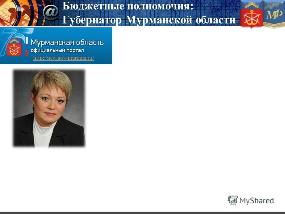 Бюджетные полномочия: Губернатор Мурманской области http://new.gov-murman.ru/
