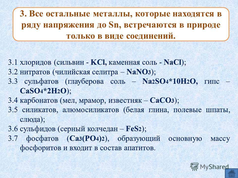 3. Все остальные металлы, которые находятся в ряду напряжения до Sn, встречаются в природе только в виде соединений.