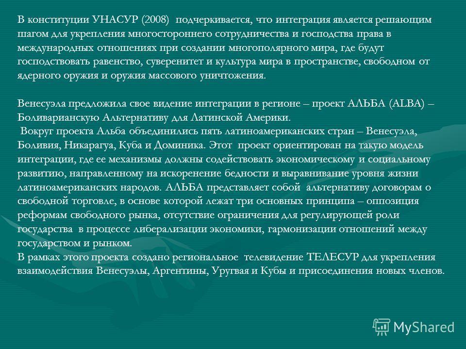 В конституции УНАСУР (2008) подчеркивается, что интеграция является решающим шагом для укрепления многостороннего сотрудничества и господства права в международных отношениях при создании многополярного мира, где будут господствовать равенство, сувер