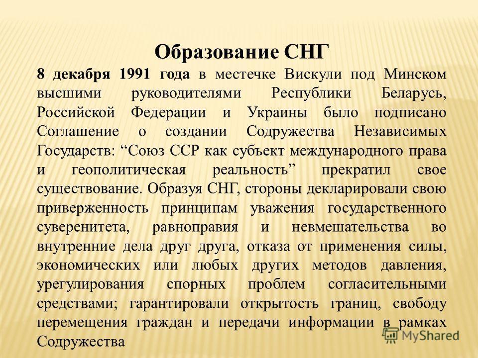 Образование СНГ 8 декабря 1991 года в местечке Вискули под Минском высшими руководителями Республики Беларусь, Российской Федерации и Украины было подписано Соглашение о создании Содружества Независимых Государств: Союз ССР как субъект международного