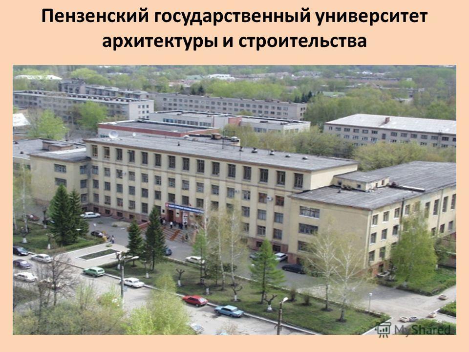 Пензенский государственный университет архитектуры и строительства