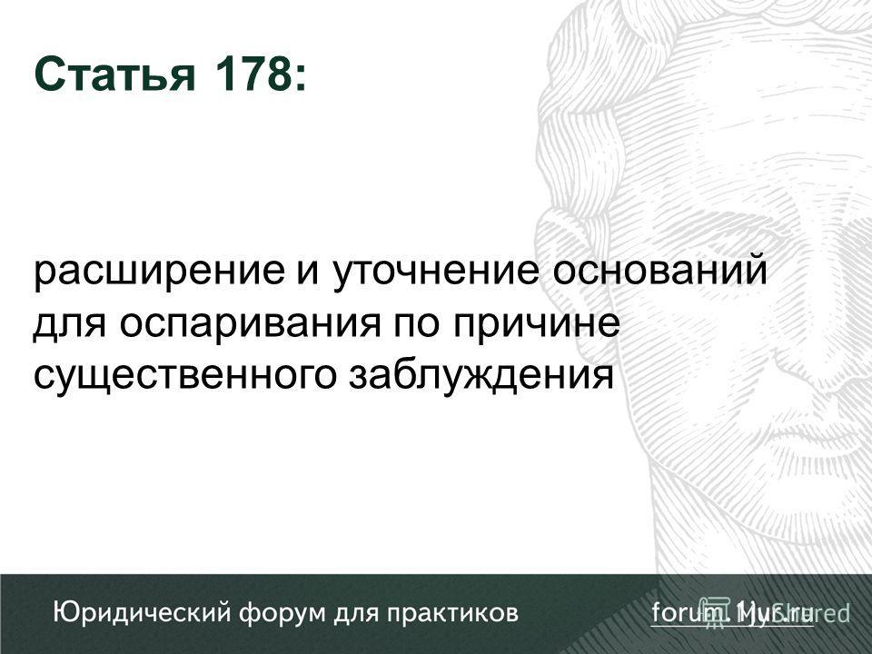 расширение и уточнение оснований для оспаривания по причине существенного заблуждения Статья 178: