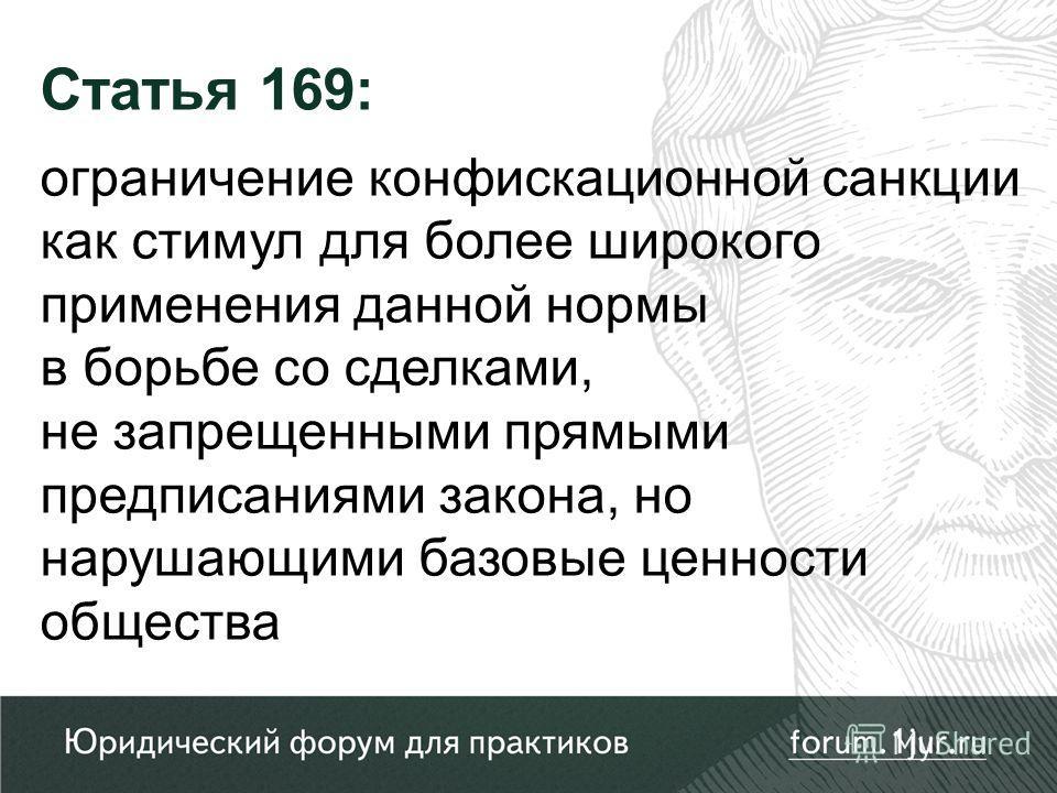 Статья 169: ограничение конфискационной санкции как стимул для более широкого применения данной нормы в борьбе со сделками, не запрещенными прямыми предписаниями закона, но нарушающими базовые ценности общества
