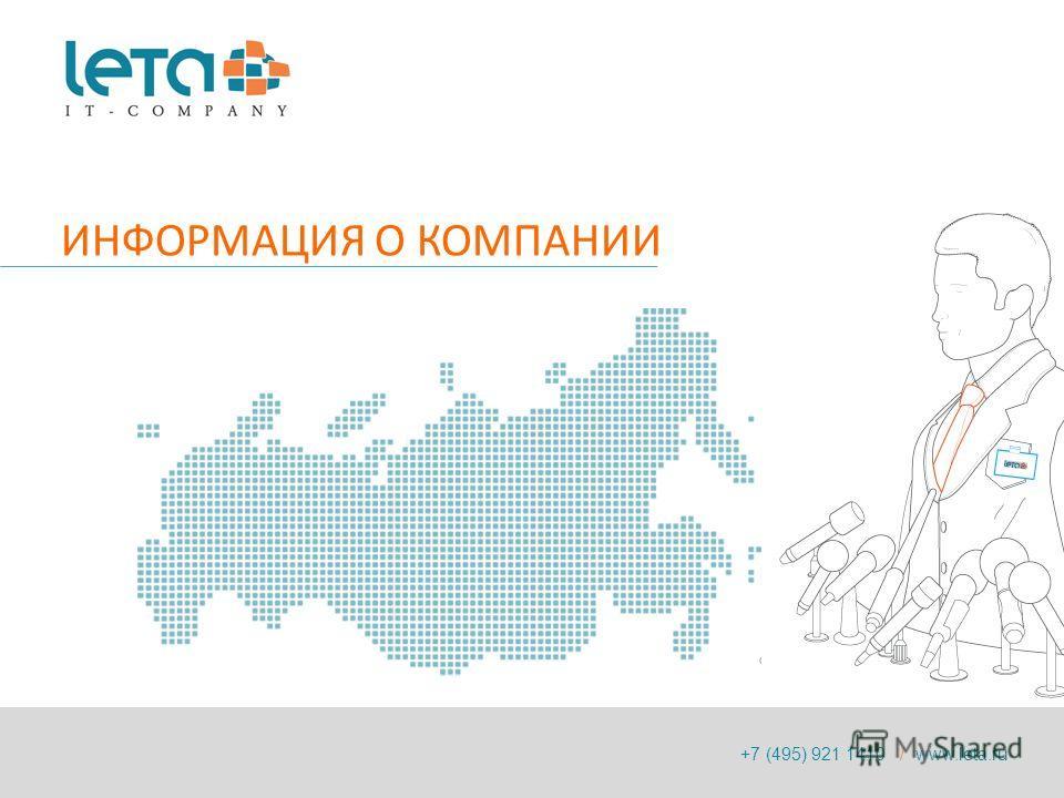 ИНФОРМАЦИЯ О КОМПАНИИ +7 (495) 921 1410 / www.leta.ru