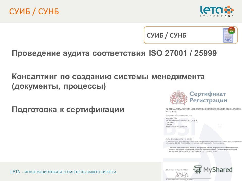 LETA - ИНФОРМАЦИОННАЯ БЕЗОПАСНОСТЬ ВАШЕГО БИЗНЕСА 17 СУИБ / СУНБ Проведение аудита соответствия ISO 27001 / 25999 Консалтинг по созданию системы менеджмента (документы, процессы) Подготовка к сертификации