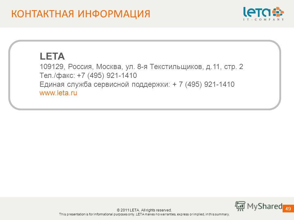 49 КОНТАКТНАЯ ИНФОРМАЦИЯ LETA 109129, Россия, Москва, ул. 8-я Текстильщиков, д.11, стр. 2 Тел./факс: +7 (495) 921-1410 Единая служба сервисной поддержки: + 7 (495) 921-1410 www.leta.ru © 2011 LETA. All rights reserved. This presentation is for inform