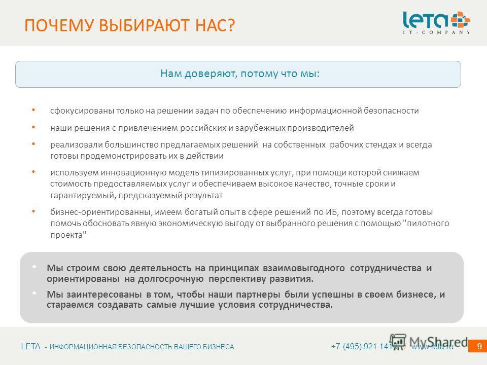 LETA - ИНФОРМАЦИОННАЯ БЕЗОПАСНОСТЬ ВАШЕГО БИЗНЕСА 9 ПОЧЕМУ ВЫБИРАЮТ НАС? сфокусированы только на решении задач по обеспечению информационной безопасности наши решения с привлечением российских и зарубежных производителей реализовали большинство предл