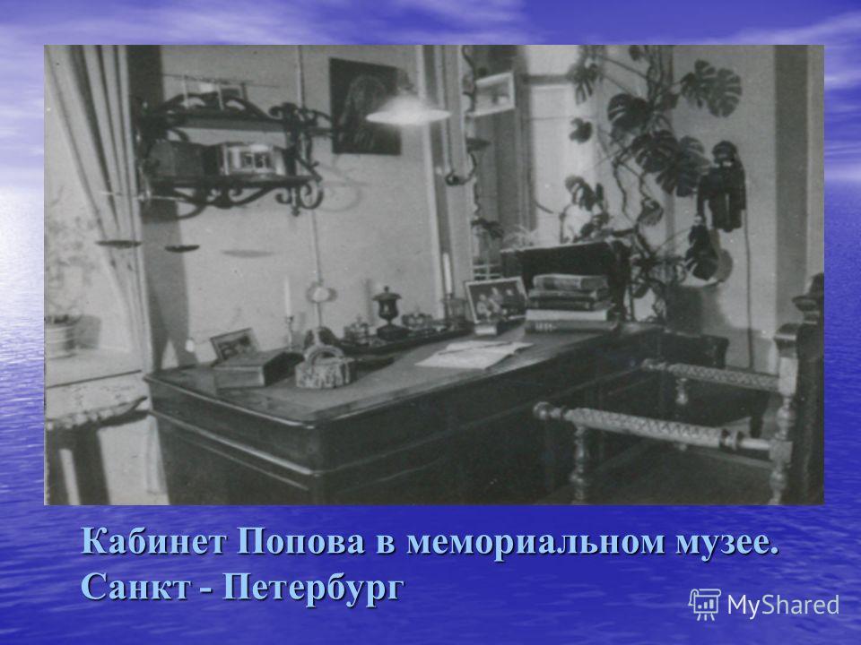 Кабинет Попова в мемориальном музее. Санкт - Петербург