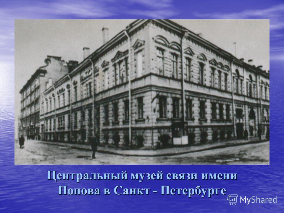 Центральный музей связи имени Попова в Санкт - Петербурге