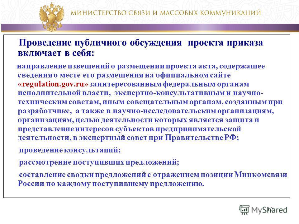 3 Проведение публичного обсуждения проекта приказа включает в себя: направление извещений о размещении проекта акта, содержащее сведения о месте его размещения на официальном сайте «regulation.gov.ru» заинтересованным федеральным органам исполнительн