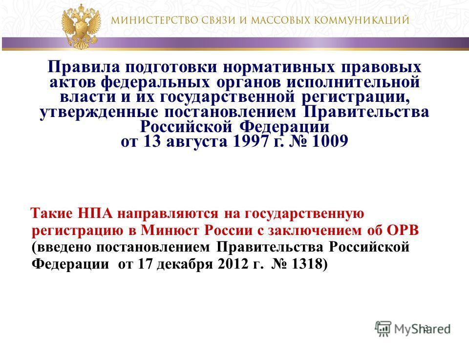 3 Правила подготовки нормативных правовых актов федеральных органов исполнительной власти и их государственной регистрации, утвержденные постановлением Правительства Российской Федерации от 13 августа 1997 г. 1009 Такие НПА направляются на государств
