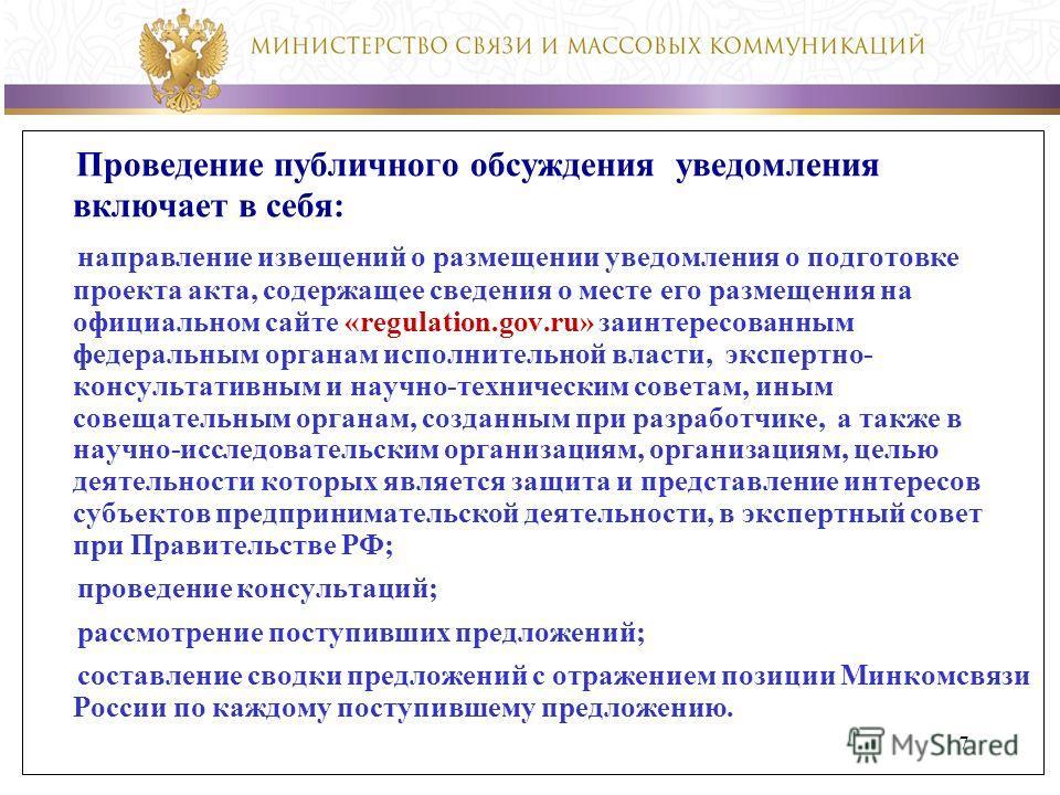 3 Проведение публичного обсуждения уведомления включает в себя: направление извещений о размещении уведомления о подготовке проекта акта, содержащее сведения о месте его размещения на официальном сайте «regulation.gov.ru» заинтересованным федеральным