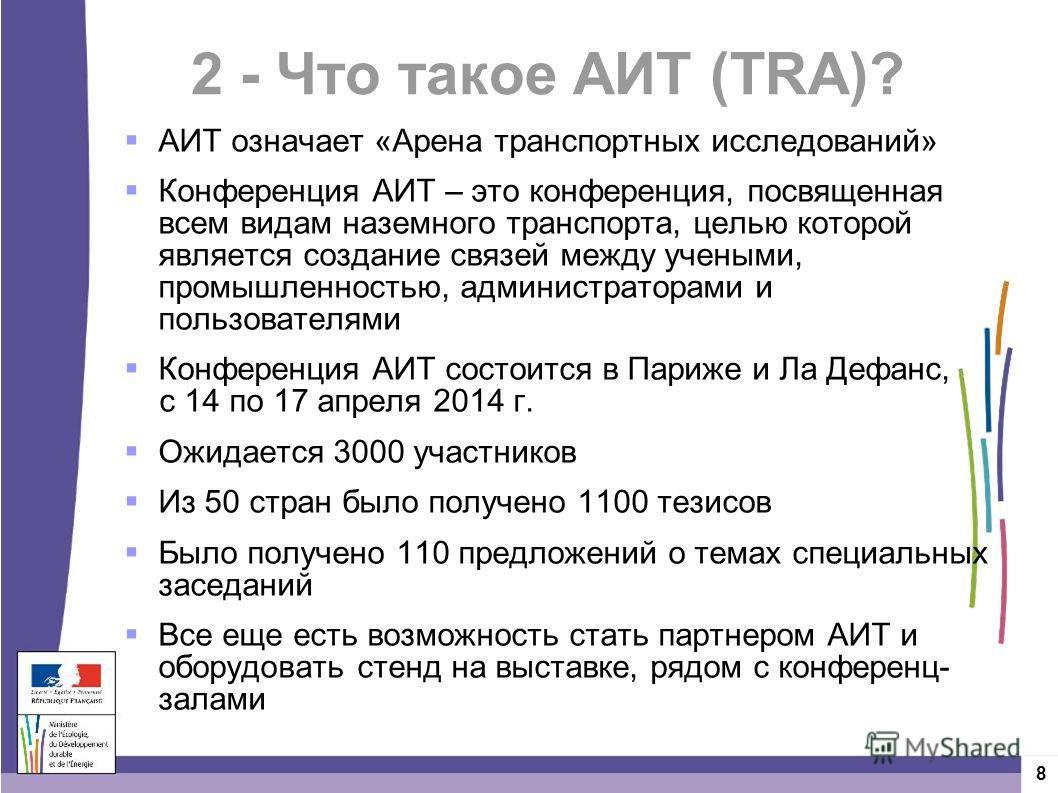 8 2 - Что такое АИТ (TRA)? АИТ означает «Арена транспортных исследований» Конференция АИТ – это конференция, посвященная всем видам наземного транспорта, целью которой является создание связей между учеными, промышленностью, администраторами и пользо