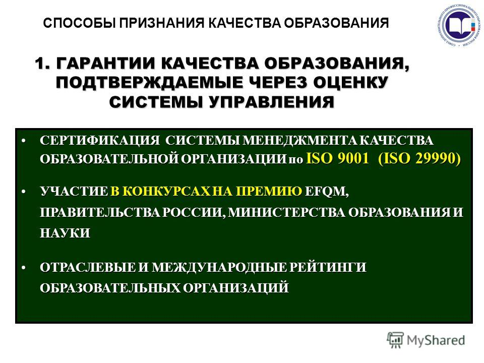 1. ГАРАНТИИ КАЧЕСТВА ОБРАЗОВАНИЯ, ПОДТВЕРЖДАЕМЫЕ ЧЕРЕЗ ОЦЕНКУ СИСТЕМЫ УПРАВЛЕНИЯ СЕРТИФИКАЦИЯ СИСТЕМЫ МЕНЕДЖМЕНТА КАЧЕСТВА ОБРАЗОВАТЕЛЬНОЙ ОРГАНИЗАЦИИ по ISO 9001 (ISO 29990)СЕРТИФИКАЦИЯ СИСТЕМЫ МЕНЕДЖМЕНТА КАЧЕСТВА ОБРАЗОВАТЕЛЬНОЙ ОРГАНИЗАЦИИ по ISO