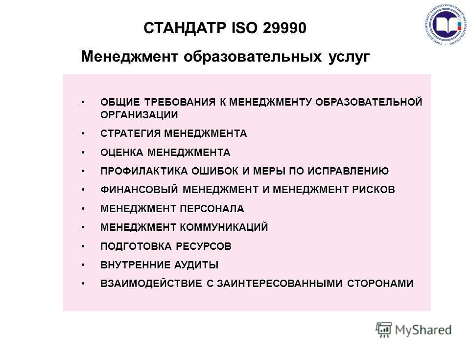 СТАНДАТР ISO 29990 Менеджмент образовательных услуг ОБЩИЕ ТРЕБОВАНИЯ К МЕНЕДЖМЕНТУ ОБРАЗОВАТЕЛЬНОЙ ОРГАНИЗАЦИИОБЩИЕ ТРЕБОВАНИЯ К МЕНЕДЖМЕНТУ ОБРАЗОВАТЕЛЬНОЙ ОРГАНИЗАЦИИ СТРАТЕГИЯ МЕНЕДЖМЕНТАСТРАТЕГИЯ МЕНЕДЖМЕНТА ОЦЕНКА МЕНЕДЖМЕНТАОЦЕНКА МЕНЕДЖМЕНТА П