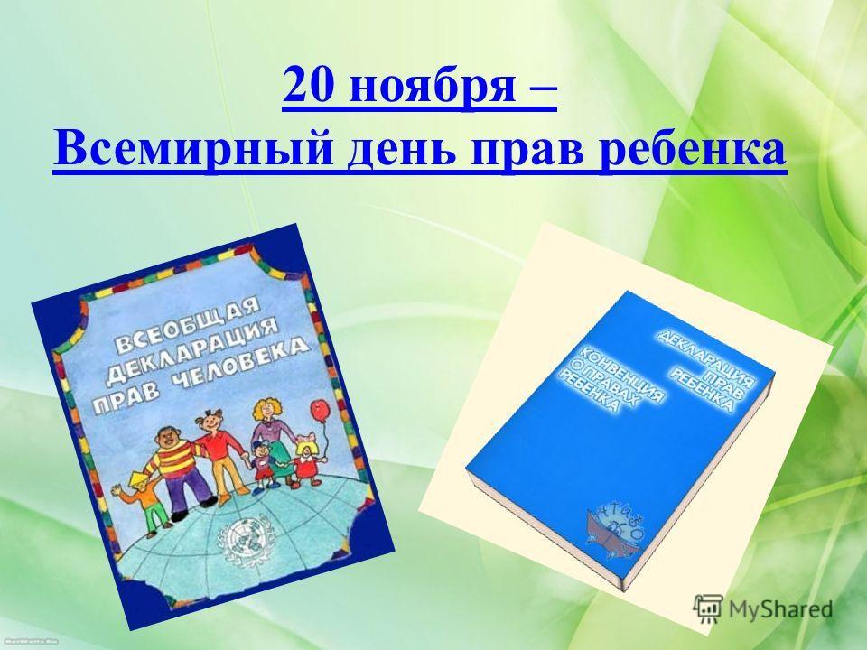 скачать презентация декларация прав ребёнка