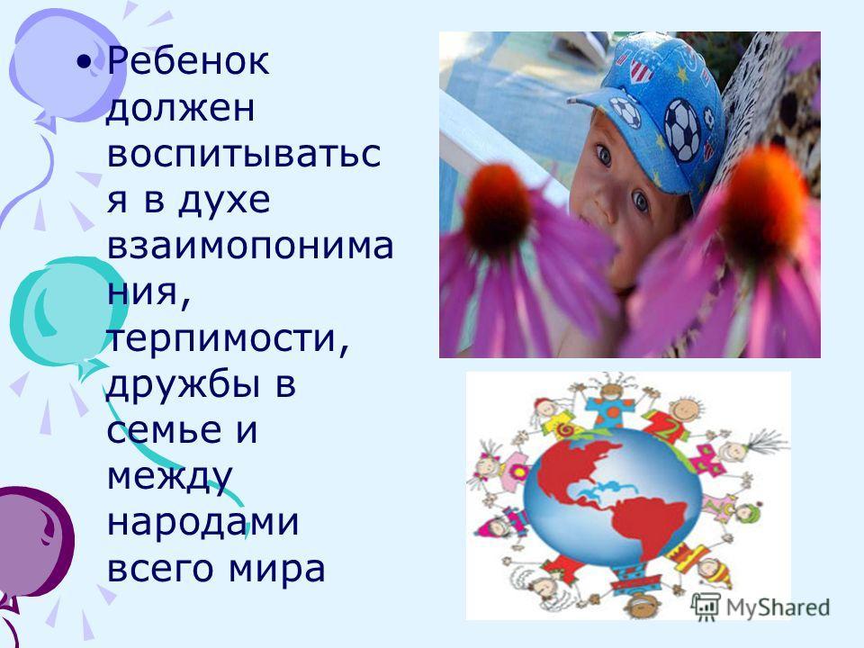 Ребенок должен воспитыватьс я в духе взаимопонима ния, терпимости, дружбы в семье и между народами всего мира
