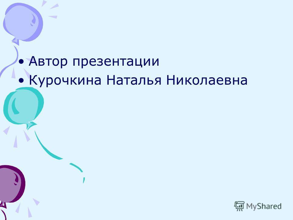 Автор презентации Курочкина Наталья Николаевна